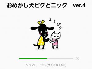 【限定無料スタンプ】おめかし犬ピクとニック ver.4 スタンプ(2017年05月15日まで) (2)
