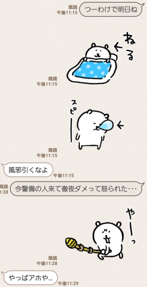 【人気スタンプ特集】自分ツッコミくま 春(うご) スタンプ (7)