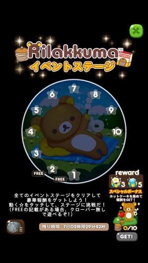 【限定無料スタンプ】LINEポコポコ×リラックマ スタンプ(2017年05月15日まで) (8)