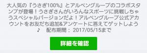 【限定無料スタンプ】うさぎ100%×アルペングループ スタンプ(2017年05月15日まで) (1)