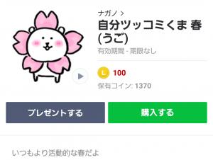 【人気スタンプ特集】自分ツッコミくま 春(うご) スタンプ (1)
