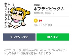 【人気スタンプ特集】ポプテピピック 3 スタンプ (1)