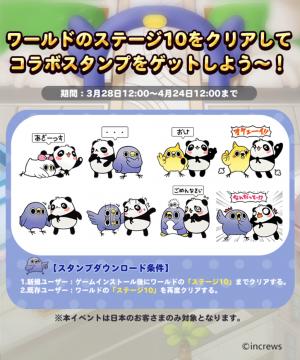 【隠し無料スタンプ】LINEパズル タンタン スタンプ(2017年04月30日まで) (4)