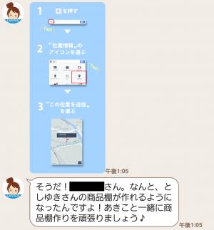 【隠し無料スタンプ】からあげクンお誕生日記念スタンプ(2017年06月22日まで) (8)