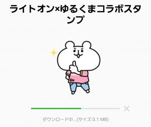 【隠し無料スタンプ】ライトオン×ゆるくまコラボスタンプ(2017年06月27日まで) (2)