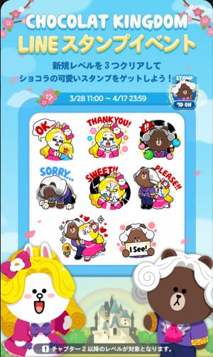 【限定無料スタンプ】POPショコラ X 貴族風スタンプ(2017年04月17日まで) (4)