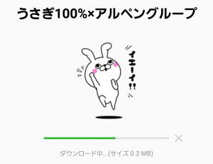 【限定無料スタンプ】うさぎ100%×アルペングループ スタンプ(2017年05月15日まで) (6)
