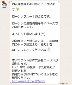【隠し無料スタンプ】からあげクンお誕生日記念スタンプ(2017年06月22日まで) (3)