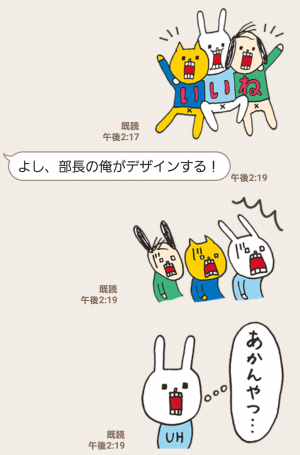 【限定無料スタンプ】ウサギのウー×プラスワン スタンプ(2017年04月24日まで) (12)