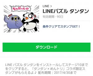 【隠し無料スタンプ】LINEパズル タンタン スタンプ(2017年04月30日まで) (9)