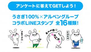 【限定無料スタンプ】うさぎ100%×アルペングループ スタンプ(2017年05月15日まで) (2)