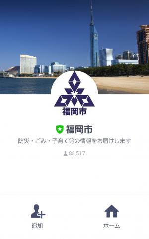 【隠し無料スタンプ】福岡市 × LINE FRIENDS スタンプ(2017年07月23日まで) (1)