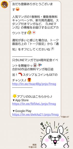 【隠し無料スタンプ】LINEマンガ4周年記念スタンプ(2017年05月10日まで) (3)