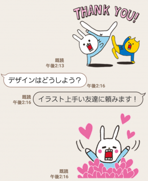 【限定無料スタンプ】ウサギのウー×プラスワン スタンプ(2017年04月24日まで) (11)