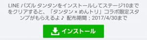 【隠し無料スタンプ】LINEパズル タンタン スタンプ(2017年04月30日まで) (1)