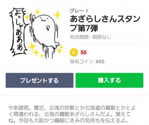 【人気スタンプ特集】あざらしさんスタンプ第7弾 スタンプ (1)