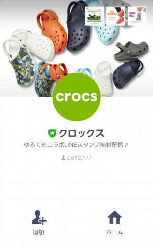 【限定無料スタンプ】ゆるくま×クロックス スタンプ(2017年05月08日まで) (1)
