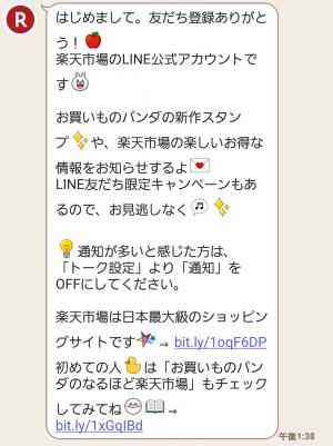 【限定無料スタンプ】お買いものパンダ スタンプ(2017年04月24日まで) (4)