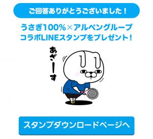 【限定無料スタンプ】うさぎ100%×アルペングループ スタンプ(2017年05月15日まで) (4)