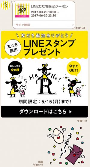 【限定無料スタンプ】おめかし犬ピクとニック ver.4 スタンプ(2017年05月15日まで) (5)