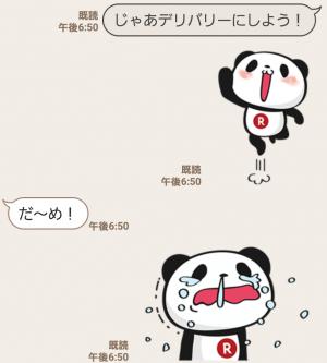 【限定無料スタンプ】お買いものパンダ スタンプ(2017年04月24日まで) (12)