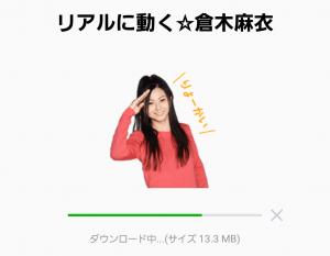 【人気スタンプ特集】リアルに動く☆倉木麻衣 スタンプ (2)