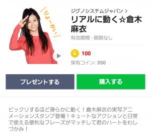 【人気スタンプ特集】リアルに動く☆倉木麻衣 スタンプ (1)