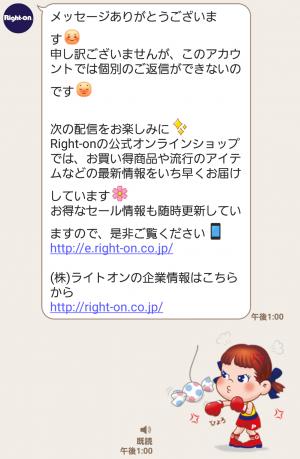 【隠し無料スタンプ】ライトオン×ゆるくまコラボスタンプ(2017年06月27日まで) (4)