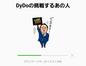 【隠し無料スタンプ】DyDoの挑戦するあの人 スタンプ(2017年06月25日まで) (2)