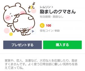 【人気スタンプ特集】励ましのクマさん スタンプ (1)
