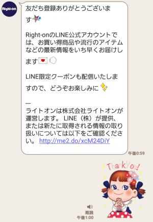 【隠し無料スタンプ】ライトオン×ゆるくまコラボスタンプ(2017年06月27日まで) (3)