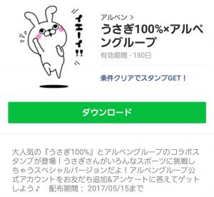 【限定無料スタンプ】うさぎ100%×アルペングループ スタンプ(2017年05月15日まで) (5)