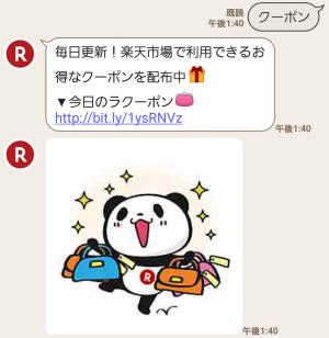 【限定無料スタンプ】お買いものパンダ スタンプ(2017年04月24日まで) (7)