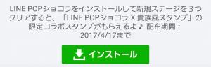 【限定無料スタンプ】POPショコラ X 貴族風スタンプ(2017年04月17日まで) (1)