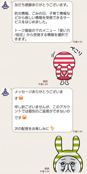 【隠し無料スタンプ】福岡市 × LINE FRIENDS スタンプ(2017年07月23日まで) (3)
