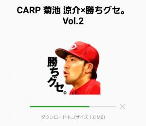 【人気スタンプ特集】CARP 菊池 涼介×勝ちグセ。 Vol.2 スタンプ (2)