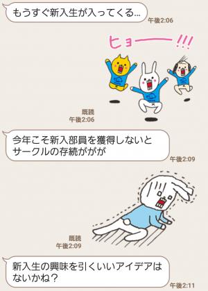 【限定無料スタンプ】ウサギのウー×プラスワン スタンプ(2017年04月24日まで) (9)