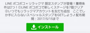 【限定無料スタンプ】LINEポコポコ×リラックマ スタンプ(2017年05月15日まで) (1)