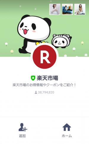 【限定無料スタンプ】お買いものパンダ スタンプ(2017年04月24日まで) (1)