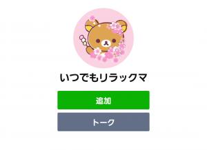 【限定無料スタンプ】LINEポコポコ×リラックマ スタンプ(2017年05月15日まで) (7)