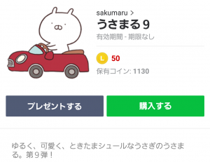 【人気スタンプ特集】うさまる9 スタンプ (1)