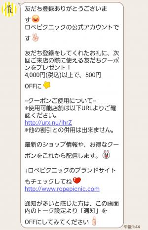 【限定無料スタンプ】おめかし犬ピクとニック ver.4 スタンプ(2017年05月15日まで) (3)