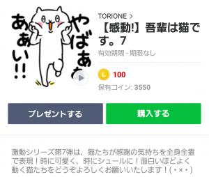 【人気スタンプ特集】【感動!】吾輩は猫です。7 スタンプ (1)