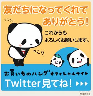 【限定無料スタンプ】お買いものパンダ スタンプ(2017年04月24日まで) (3)