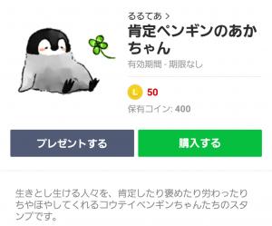 【人気スタンプ特集】肯定ペンギンのあかちゃん スタンプ (1)