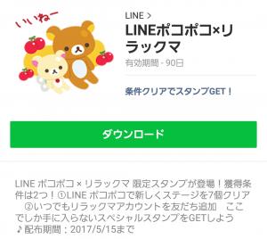 【限定無料スタンプ】LINEポコポコ×リラックマ スタンプ(2017年05月15日まで) (13)