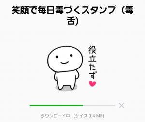 【人気スタンプ特集】笑顔で毎日毒づくスタンプ(毒舌) スタンプ (2)