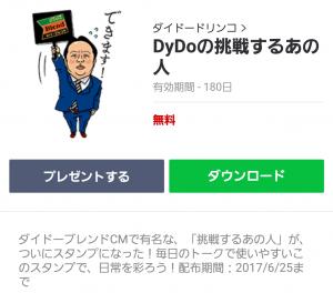 【隠し無料スタンプ】DyDoの挑戦するあの人 スタンプ(2017年06月25日まで) (1)