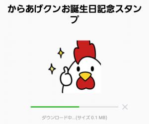 【隠し無料スタンプ】からあげクンお誕生日記念スタンプ(2017年06月22日まで) (2)