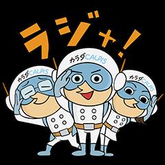 【隠し無料スタンプ】「カラダカルピス」スタンプ(2017年06月26日まで)